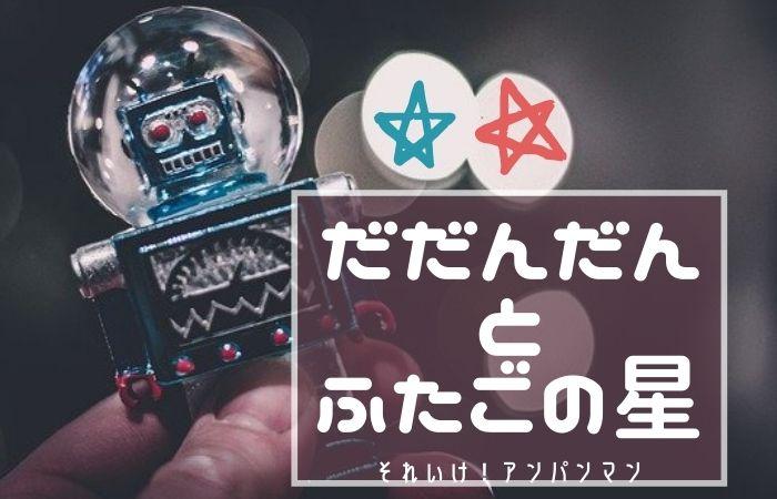「だだんだんとふたごの星」感想。アンパンマンなのにロボットアニメ?!【ネタバレあり】