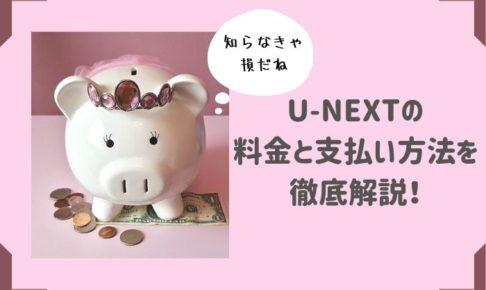 U-NEXTの料金と支払い方法を徹底解説!