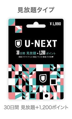 U-NEXTカード見放題タイプ