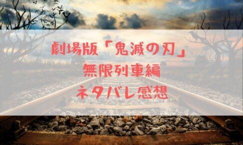 劇場版「鬼滅の刃」 無限列車編 ネタバレ感想