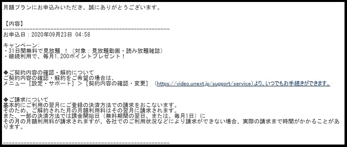 U-NEXTリトライキャンペーンの申し込み方法2