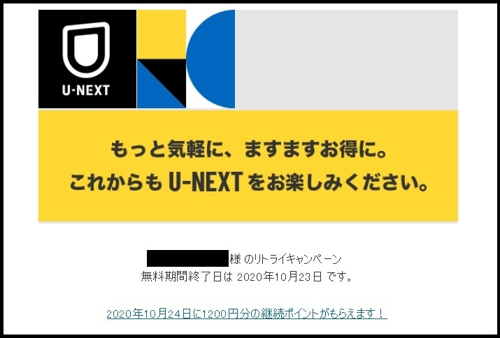 U-NEXTリトライキャンペーンの申し込み方法3