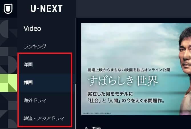 U-NEXTの見放題作品だけ検索する方法1