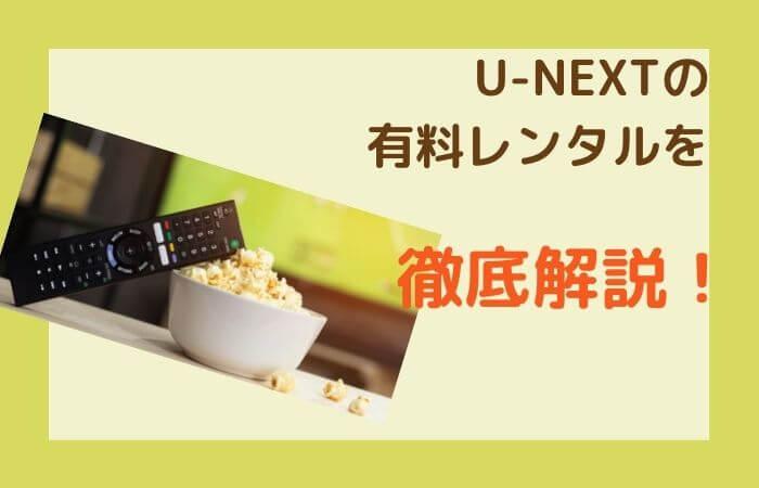 U-NEXTの有料レンタルを徹底解説!