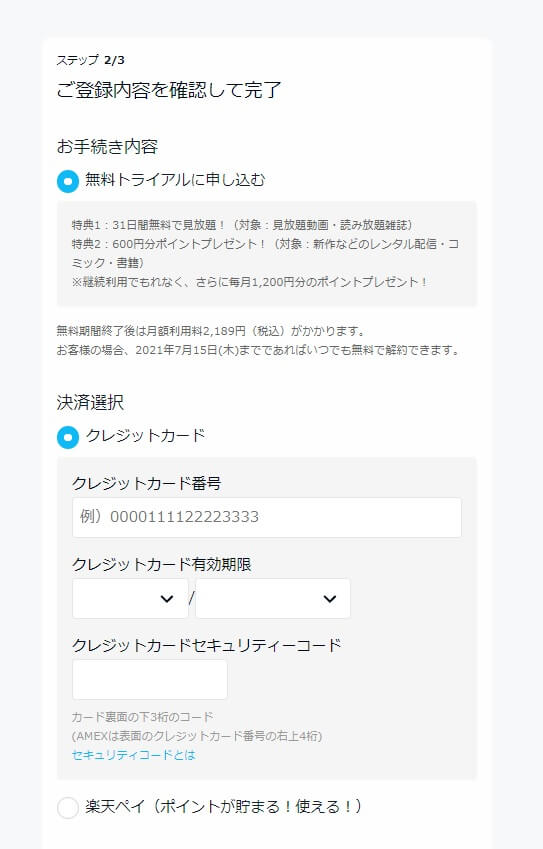 U-NEXTの無料トライアル登録手順3
