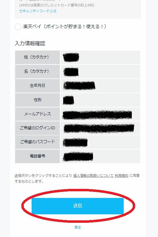 U-NEXTの無料トライアル登録手順4