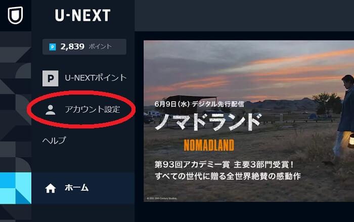 U-NEXTの無料トライアル解約手順1