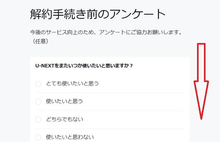 U-NEXTの無料トライアル解約手順5