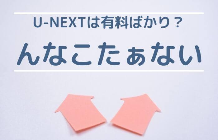 U-NEXTは有料ばかり?実際に他社と比較してみたら全然そんなことなかった件