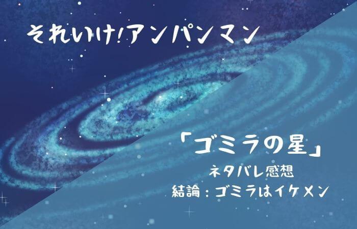 【無料視聴あり】「ゴミラの星」のネタバレ感想。結論、ゴミラはイケメン。