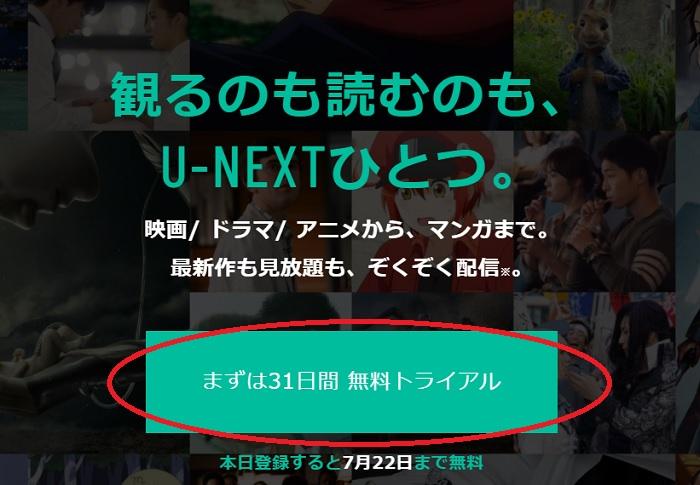 U-NEXTの無料トライアル登録のやり方1