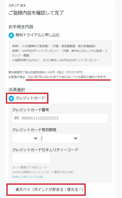 U-NEXTの無料トライアル登録のやり方3