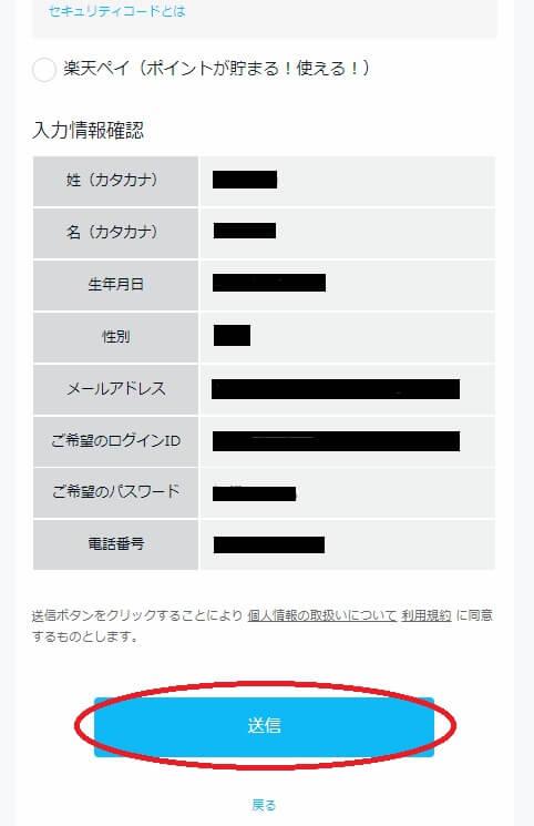 U-NEXTの無料トライアル登録のやり方4